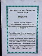 Часовня Димитрия Солунского - Ленино - Истринский район - Московская область