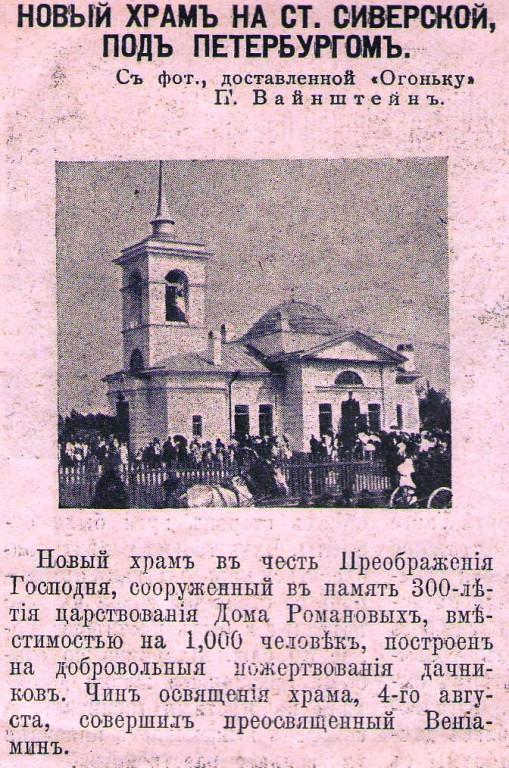 Церковь Спаса Преображения, Старосиверская