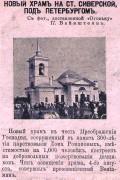 Церковь Спаса Преображения - Старосиверская - Гатчинский район - Ленинградская область