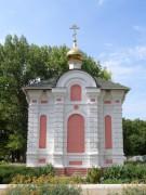 Часовня Луки (Войно-Ясенецкого) - Азов - Азовский район - Ростовская область