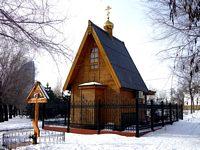 Часовня Иверской иконы Божией Матери - Волгоград - г. Волгоград - Волгоградская область