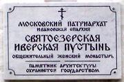Святоезерская Иверская пустынь - Мугреевский - Южский район - Ивановская область
