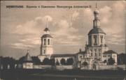 Церковь Введения во храм Пресвятой Богородицы - Клементьево - Можайский городской округ - Московская область