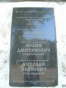 Алексеевский Новодевичий монастырь - Арзамас - Арзамасский район и г. Арзамас - Нижегородская область
