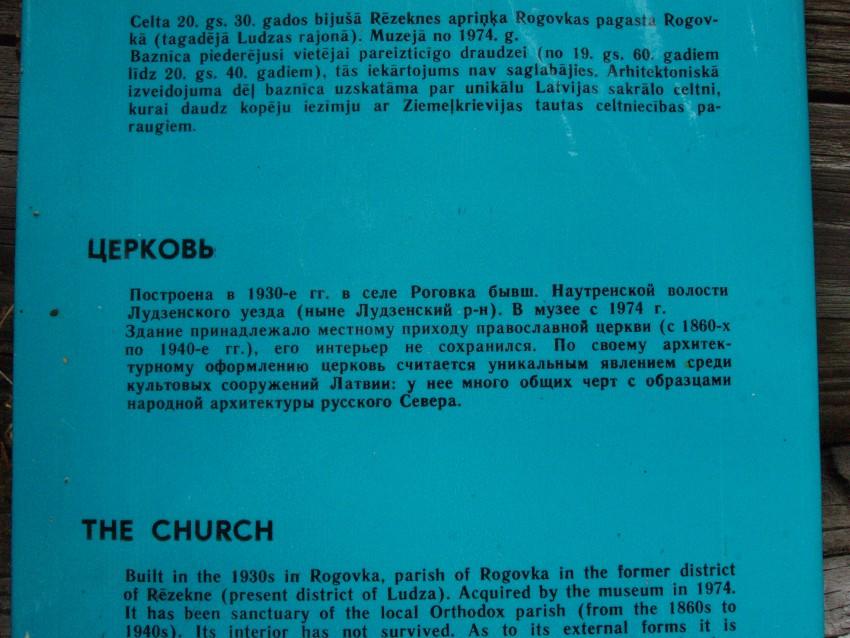 Церковь Георгия Победоносца из пос. Роговка Резекненского района, Рига