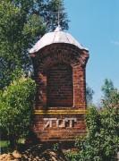 Неизвестная часовня - Караваево - Богородский городской округ - Московская область