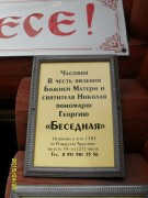 Часовня Николая Чудотворца - Тихвин - Тихвинский район - Ленинградская область