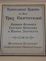 Церковь Трех Святителей - Симферополь - г. Симферополь - Республика Крым