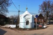 Часовня Никиты Мученика - Погорелки - Мытищинский район, г. Долгопрудный - Московская область