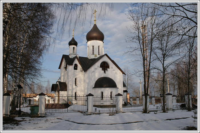 Церковь Новомучеников Подольских-Шишкин Лес-Подольский район-Московская область