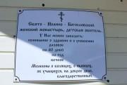 Иоанно-Богословский монастырь - Ершовка - Приморский район и г. Новодвинск - Архангельская область