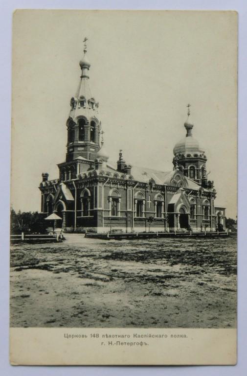 Церковь Анастасии Узорешительницы 148-го пехотного Каспийского полка, Санкт-Петербург