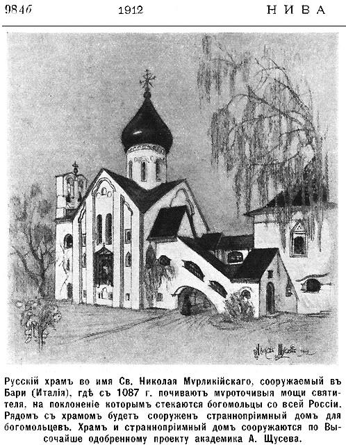Церковь Николая Чудотворца (храм-подворье), Бари