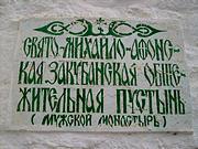 Михаило-Афонская Закубанская пустынь - Победа - Майкопский район - Республика Адыгея