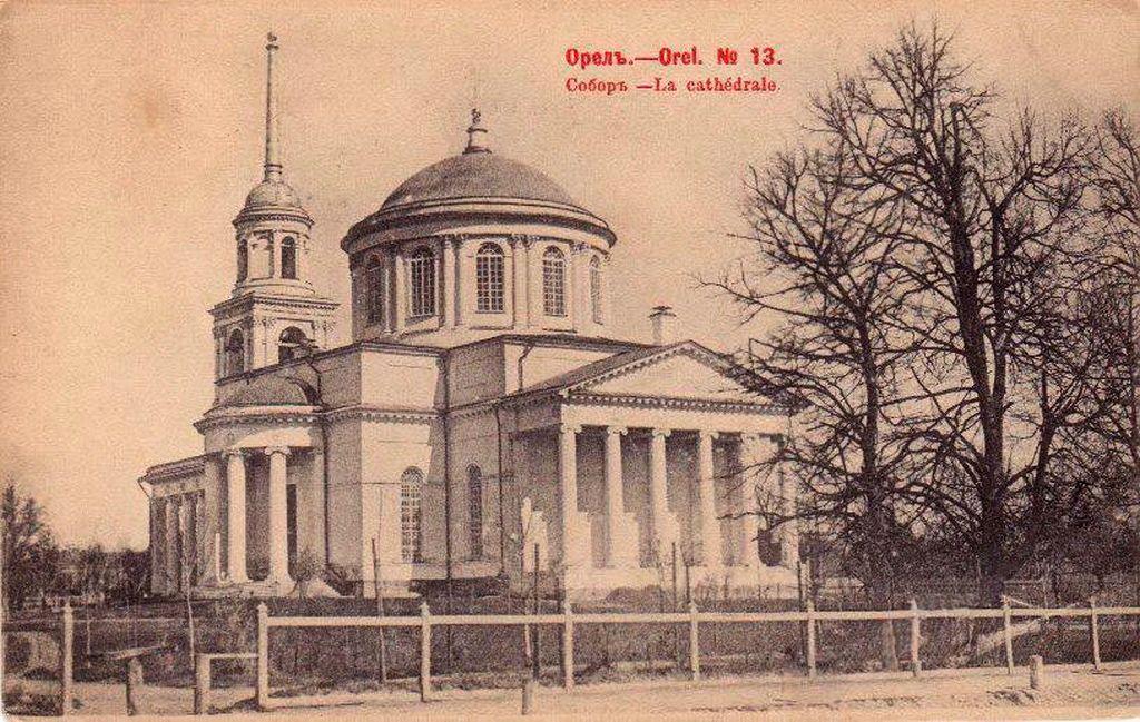 Собор Петра и Павла, Орёл