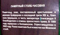 Памятный столб-часовня - Москва - Южный административный округ (ЮАО) - г. Москва