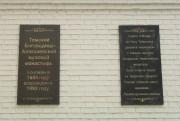 Томск. Богородице-Алексиевский монастырь