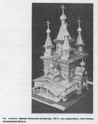 Церковь Казанской иконы Божией Матери - Илемно - Солецкий район - Новгородская область