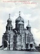 Собор Николая Чудотворца - Лиепая - г. Лиепая - Латвия
