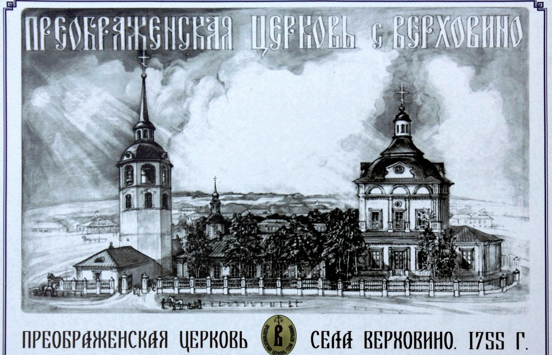 Церковь Спаса Преображения, Верховино