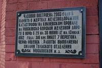 Часовня Воздвижения Креста Господня - Скуратово - Чернский район - Тульская область