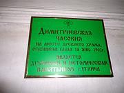 Часовня Димитрия царевича - Углич - Угличский район - Ярославская область