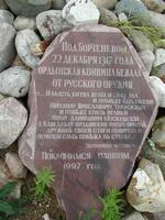 Часовня Михаила Тверского - Бортенево, урочище - Старицкий район - Тверская область