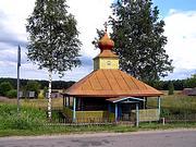 Часовня Казанской иконы Божией Матери - Макарово - Бологовский район - Тверская область
