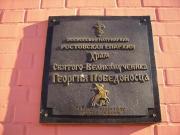 Церковь Георгия  Победоносца - Ростов-на-Дону - г. Ростов-на-Дону - Ростовская область