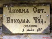 Часовня Николая Чудотворца - Федоров Двор - Фировский район - Тверская область