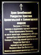 Церковь Рождества Христова - Цылиба (Цилеба, Целиб), урочище - Ленский район - Архангельская область