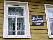 Евгения Трапезундского, молельная - Ирта - Ленский район - Архангельская область