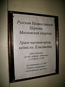 Церковь Елисаветы  Феодоровны  при  ЦРБ - Балашиха - Балашихинский район - Московская область