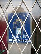 Церковь Пантелеимона Целителя при ЦРБ - Видное - Ленинский район - Московская область