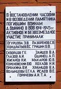 Часовня Казанской иконы Божией Матери - Бынино - Киржачский район - Владимирская область
