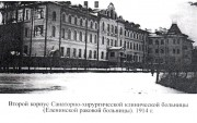 Домовая церковь Константина и Елены при Еленинской бесплатной больнице А.Г. и Е.И.Елисеевых - Санкт-Петербург - Санкт-Петербург - г. Санкт-Петербург