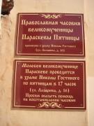 Часовня Параскевы Пятницы и Антипы Пергамского - Коломна - Коломенский район - Московская область