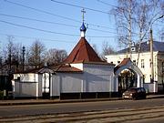 Часовня Иверской иконы Божией Матери при Клинической больнице №6 - Тверь - г. Тверь - Тверская область