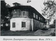 Церковь Димитрия Солунского - Игрищи - Ильинский район - Ивановская область