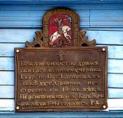 Церковь Георгия Победоносца - Капустин Яр - Ахтубинский район и г. Знаменск - Астраханская область