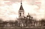 Бердянск. Троицы Живоначальной, церковь
