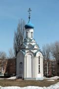 Воронеж. Новомучеников и исповедников Церкви Русской, часовня