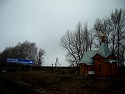 Монастырь Серафима Саровского. Часовня Николая Чудотворца - Новомакарово - Грибановский район - Воронежская область