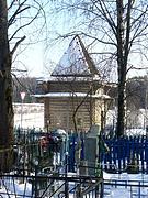 Часовня Николая Чудотворца - Рождествено-Суворово - Мытищинский район, г. Долгопрудный - Московская область