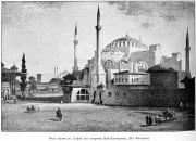 Собор Софии, Премудрости Божией - Стамбул - Турция - Прочие страны
