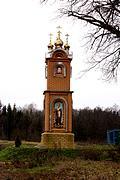 Церковь Троицы Живоначальной (новая) - Троица-Чижи, урочище - Павлово-Посадский район - Московская область