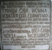 Церковь Троицы Живоначальной - Сухолжино - Вологодский район - Вологодская область