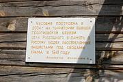 Часовня в память Георгиевской церкви - Россошное - Краснозоренский район - Орловская область