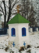 Неизвестная часовня - Орудьево - Дмитровский район - Московская область