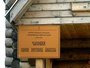 Часовня Аввакума протопопа - Нарьян-Мар - г. Нарьян-Мар - Ненецкий автономный округ